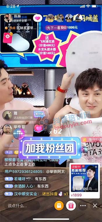 """陈赫4小时抖音带货8000w,""""曾小贤""""抖音直播带货首秀成绩单出炉!"""