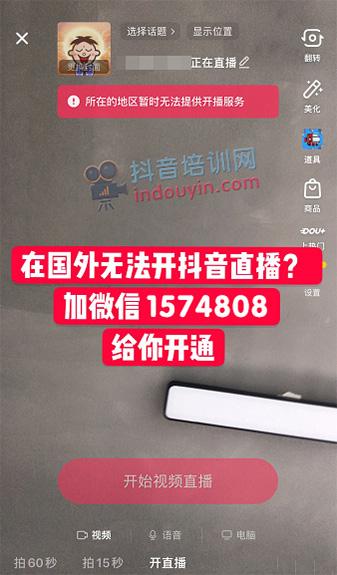 抖音在香港怎么直播?抖音香港直播权限怎么开通?