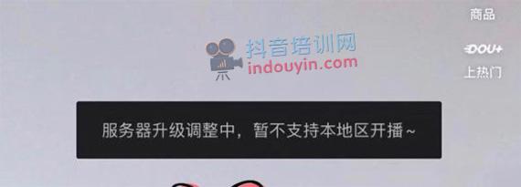 抖音海外直播权限解决方法,抖音如何开通国外直播权限