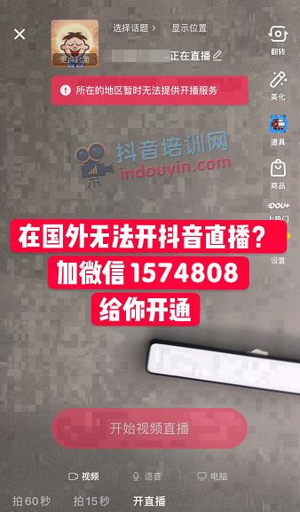 抖音怎么在台湾开直播?抖音如何开通台湾直播权限?