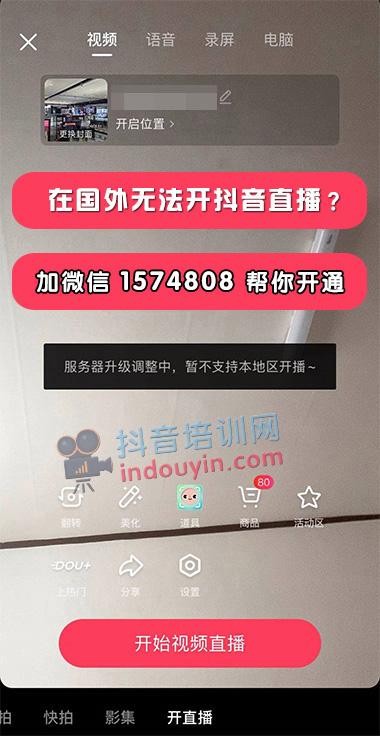 在越南怎么开抖音直播?抖音在国外怎么开启直播权限?