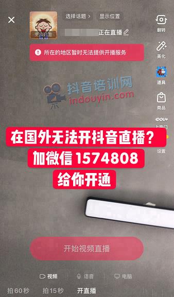 抖音海外直播权限如何申请开通?抖音海外直播间怎么开通?